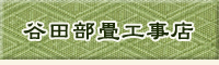 畳 千葉県香取郡多古町 畳替え