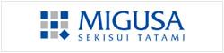 MIGUSA/セキスイタタミ
