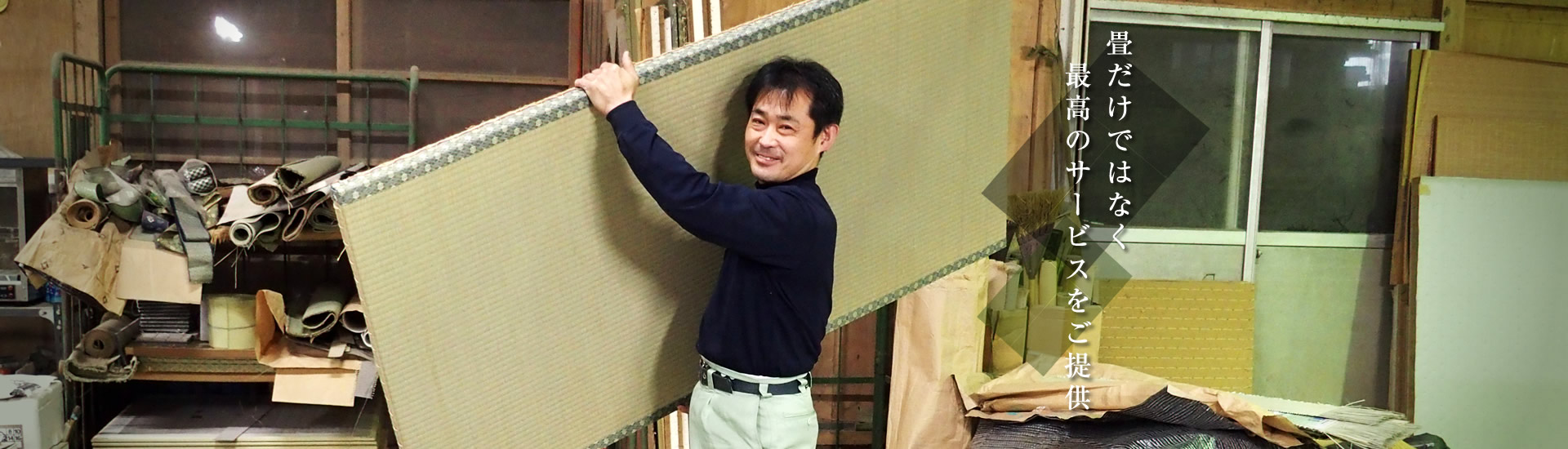 有限会社谷田部畳工事店